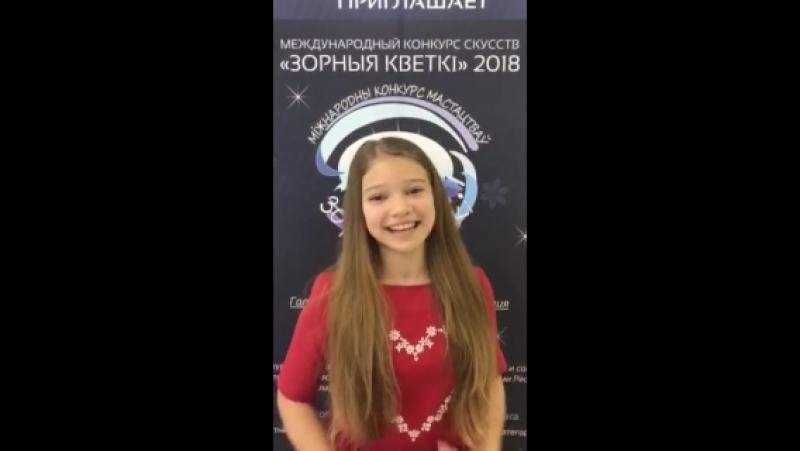 Видеовизитка Марии Магильной на Международный конкурс искусств Зорныя кветкі 2018