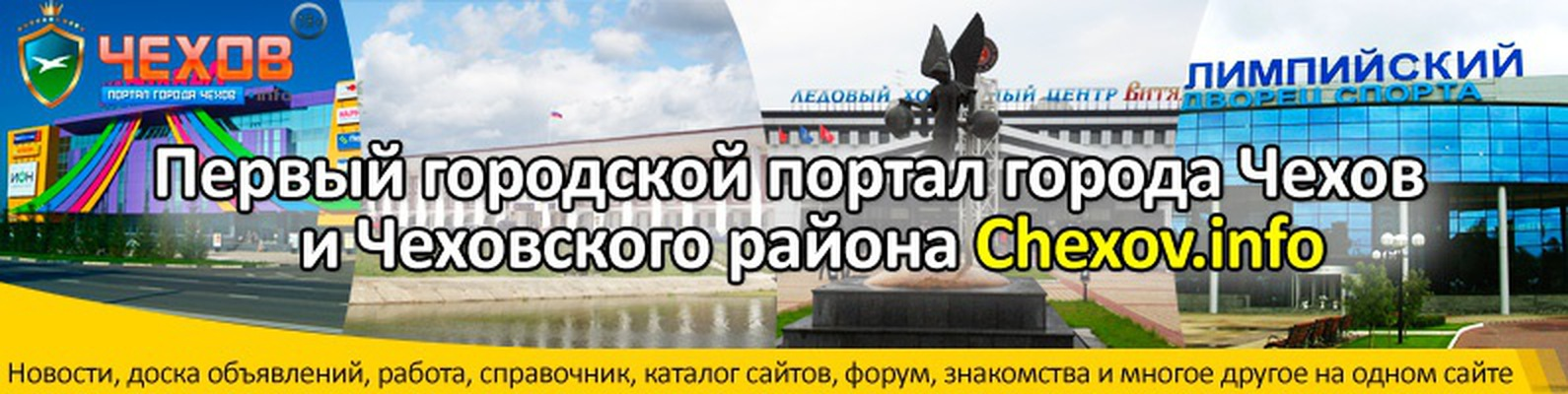 Знакомства в чехов портал знакомства 16 18 лет forum