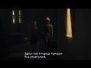 Звёздные войны повстанцы 4 сезон 5 серия Оккупация с русскими субтитрами
