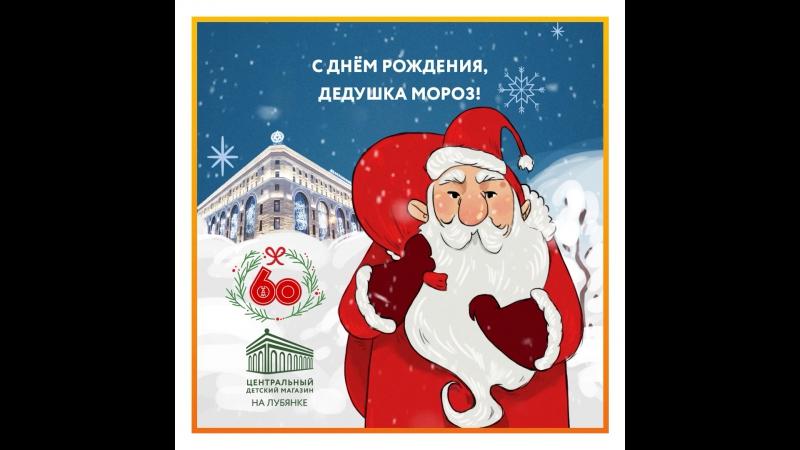 С днём рождения, Дедушка Мороз! С любовью, ЦДМ на Лубянке