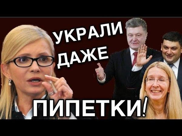 Тимошенко обвинила режим Порошенко На лекарствах украдено 18 млрд грн