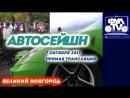 Autosation, Великий Новгород. Форум Умных Людей Live. Автосейшн.