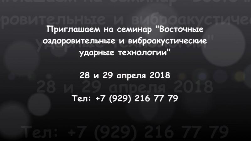 Впервые в Екатеринбурге Восточные оздоровительные и виброакустические ударные технологии
