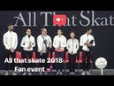 All that skate 2018 Fan event 올댓 2018 팬미팅 part 1