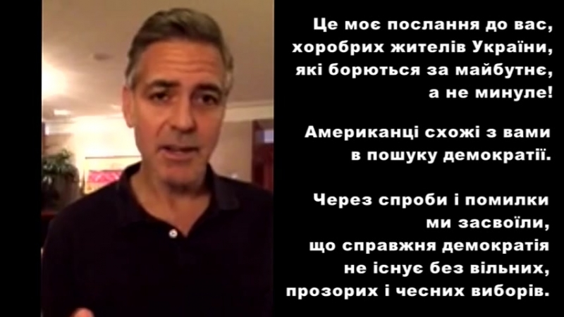 Джордж Клуні підтримав українців ⁄ George Clooney supported people of Ukraine