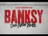 Бэнкси уделывает Нью-Йорк / Banksy Does New York (2014) Крис Мукарбель (док. фильм, стрит-арт)