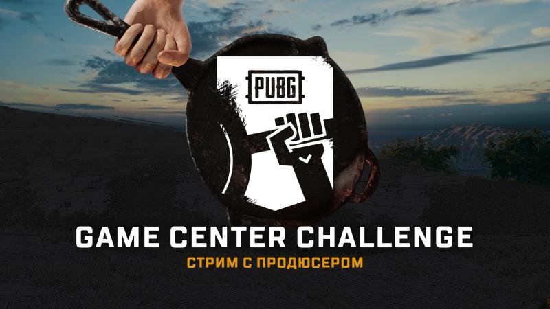 Стрим с продюсером PUBG в России