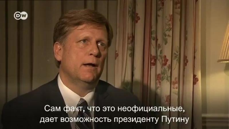 Макфол (@McFaul) отвечает на вопрос о гибели россиян в Сирии:Вероятность столкновения российских и американских солдат в Сирии д