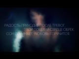 Слава - Твой поцелуй (Lyric Video)