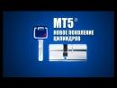 MT5 Новое поколение высокосекретных цилиндров Mul-T-Lock