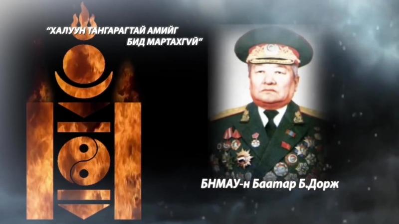 Daichin nuhuriin duu Bayanmunh Boldbaatar Дайчин нөхрийн дуу Баянмөнх