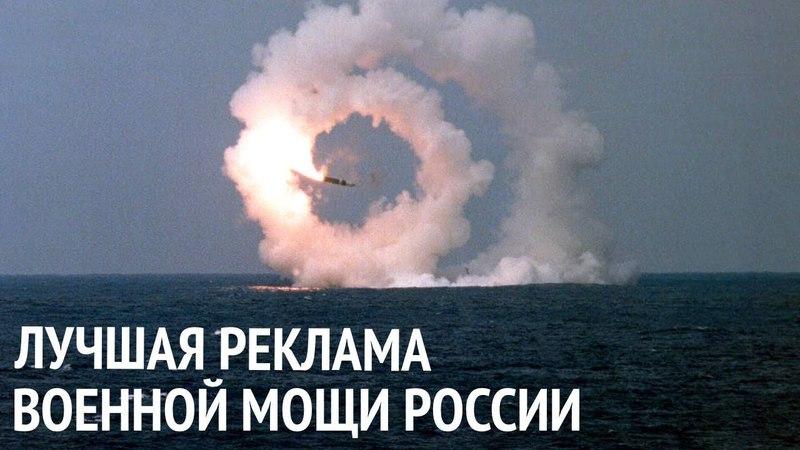 ПЕНТАГОН БЕСПЛАТНО ПИАРИТ РУССКОЕ ОРУЖИЕ сша россия война сирия новости трамп путин ракеты россии