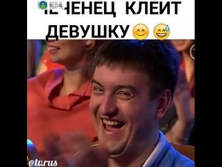 Когда чеченец разводит девушку