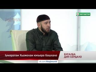 © Ваделов Абдул-Мажид - «lумрата е Хьажола е юкъера башхало» 26.07.2017