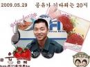 Радиошоу Гон Ю в армии, 2009.05.29