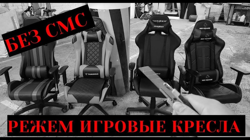 РЕЖЕМ ИГРОВЫЕ КРЕСЛА! DXRacer, ThunderX3, Red Square, Tetchair iCar