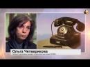 Ольга Четверикова Грандиозная афера цифровой экономики