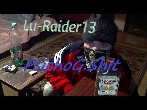 Lu-Raider13 - рискуя попой(audio)