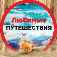 Логотип ЛЮБИМЫЕ ПУТЕШЕСТВИЯ