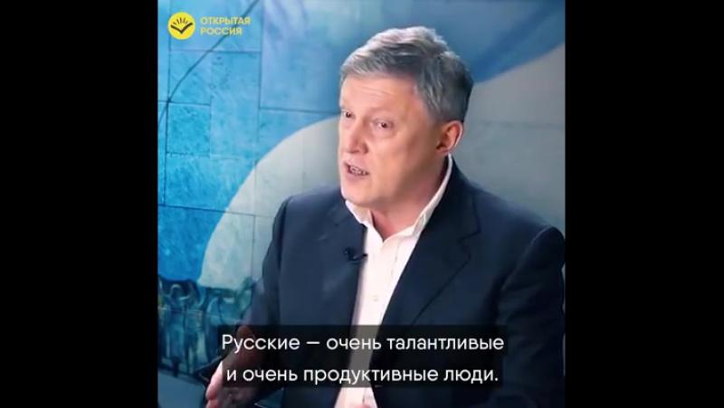 «Русские — очень талантливые и очень продуктивные люди. Но система, в которой они живут, веками уничтожала этот талант»