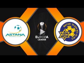 Астана 4:0 Маккаби | Лига Европы 2017/18 | Групповой этап | 3-й тур | ОБЗОР
