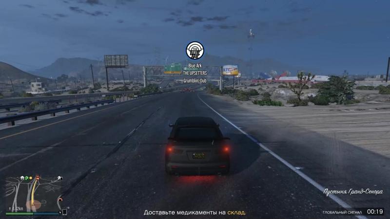 Grand Theft Auto V ONLINE спецгруз