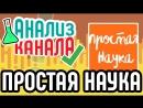 Аудит канала ПРОСТАЯ НАУКА. Рекомендации по развитию YouTube канала.
