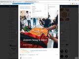 Итоги конкурса пицца в офис бесплатно от 7.02.18