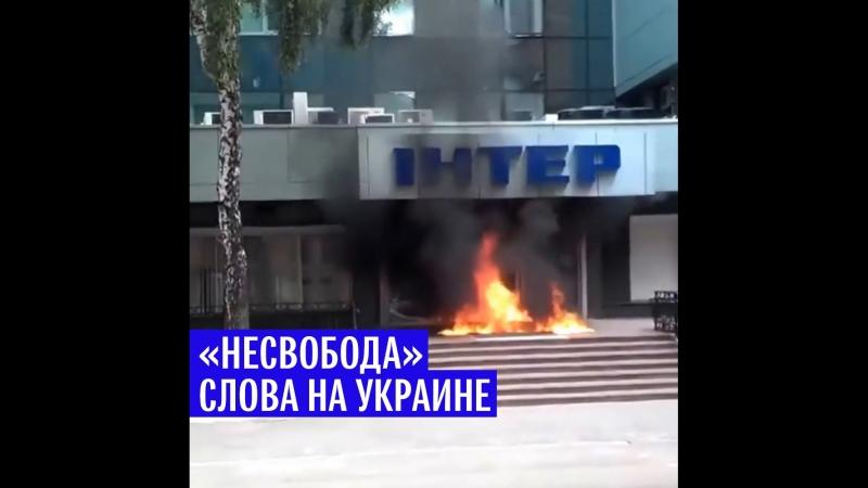 Как на Украине преследуют журналистов