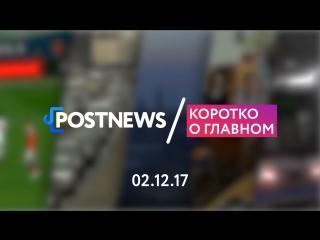 02.12 | Россия узнала своих соперников на ЧМ-2018