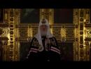 Проповедь Святейшего Патриарха Кирилла в Прощеное воскресенье (18.02.2018)