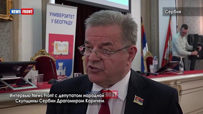 Драгомир Карич: русские и сербы – это один народ, который проживает в двух государствах