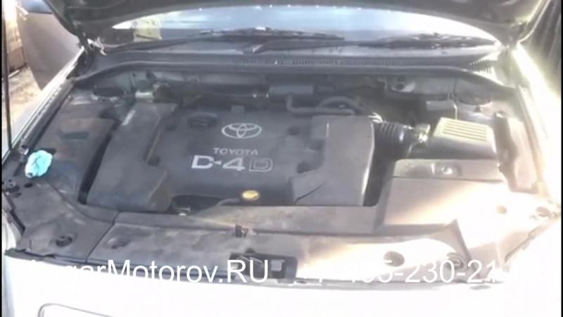 Контрактный двигатель Тойота Авенсис Королла 2 0 дизель 1CD FTV Двигатель БУ Toyota Avensis Corolla смотреть онлайн без регистрации