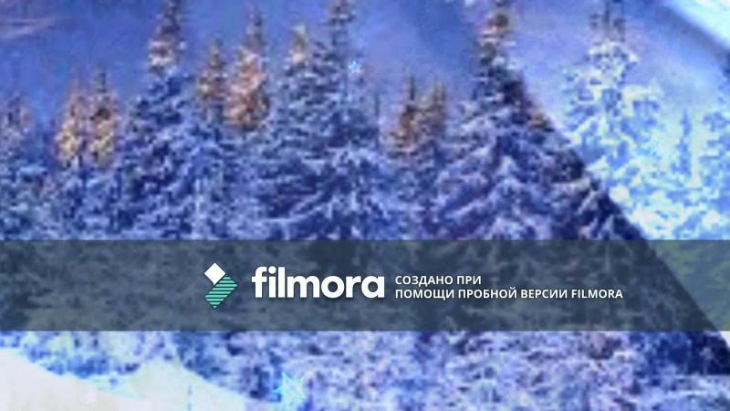 Другий офіційний трейлер вірша зимова казка з 18 Грудня