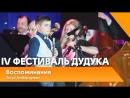 Татул Амбарцумян - Воспоминания (автор Хачатур Аветисян ) _ IV Фестиваль дудука в Кремле