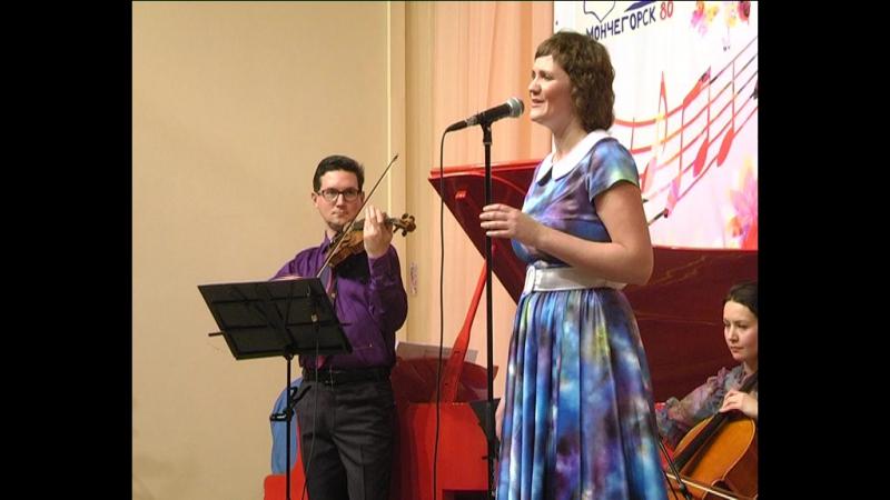 Поет солистка Мурманской областной филармонии Екатерина Ефремова.