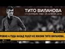 Ровно 4 года назад ушел из жизни Тито Виланова