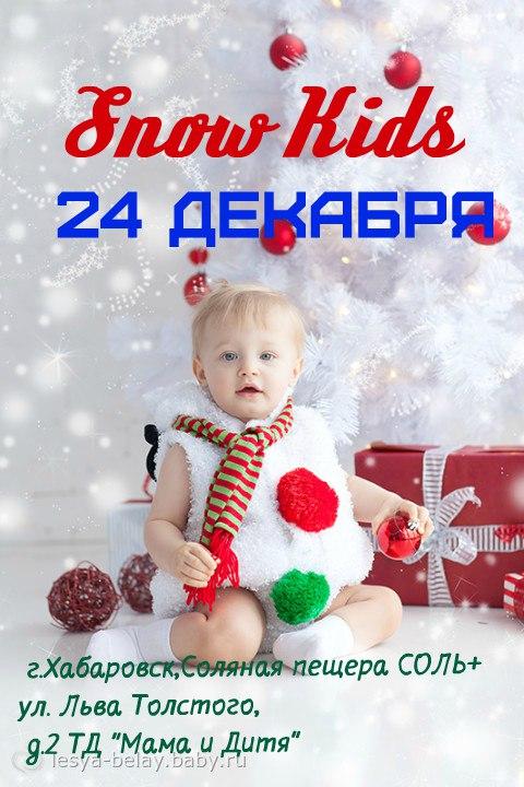 Афиша Хабаровск Snow Kids Хабаровск