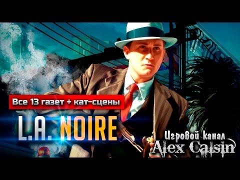 L.A. Noire-Все 13 ГазетКат-сцены