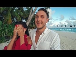 T-Killah -Ты нежная