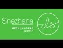 Гистероскопия в клинике Снежана Харьков