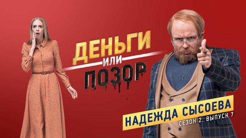 Деньги или позор: Надежда Сысоева (26.02.2018)