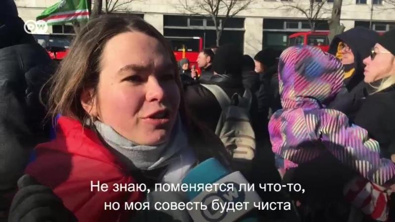 Около посольства России в Берлине прошла акция Похороны российской демократии.