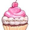 Торты на заказ ☆ Волгоград ☆ Рецепты