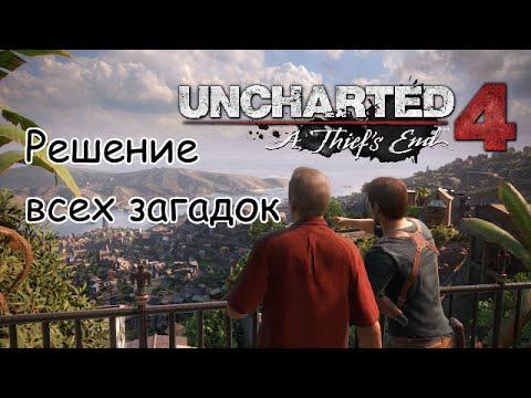 Uncharted 4: Путь вора (A Thief's End) Решение всех загадок