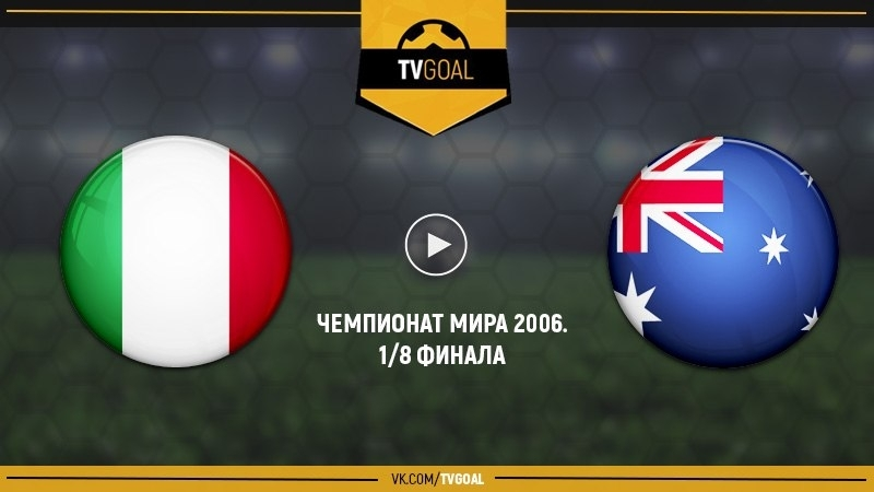 Италия - Австралия. Повтор матча ЧМ 2006 года