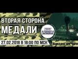 VIDEO HD ОТЧЁТ викторина  Вторая сторона медали RaidCall 73337   27.02.18