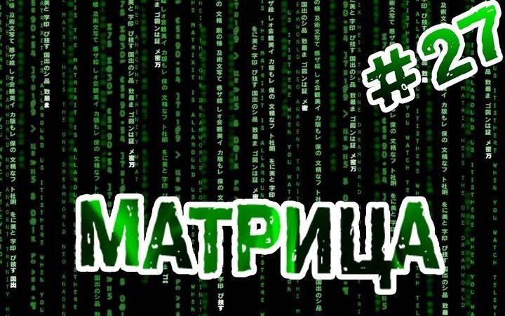 RAP Кинообзор Ностальгия Матрица
