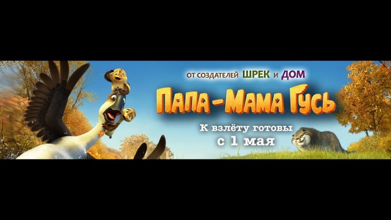 трейлер «Папа-мама Гусь» в кино с 1 мая