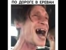 Попов едет в Армению Ереван